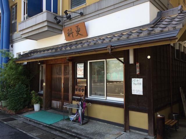 AppleWatch旅] 第2回 岐阜ポタリ...